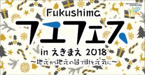 Fukushimaフユフェスinえきまえ2018