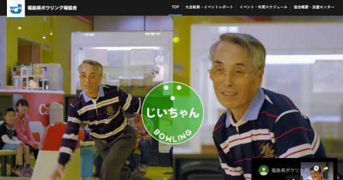 福島県ボウリング場協会 WEBサイトリニューアル!