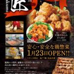 味工房「匠」1/23(水)うすい百貨店にオープン!