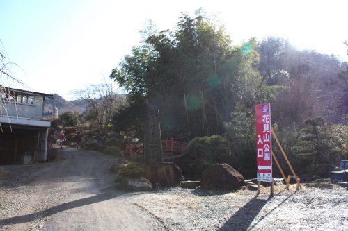 福島県福島市 花見山公園の情報 2019年2月7日 IMG_5529