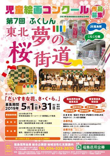 第7回 ふくしん 東北夢の桜街道〜児童絵画コンクール〜
