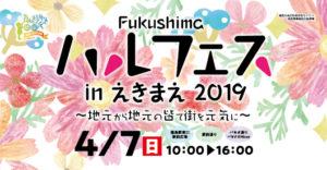 Fukushimaハルフェスinえきまえ2019