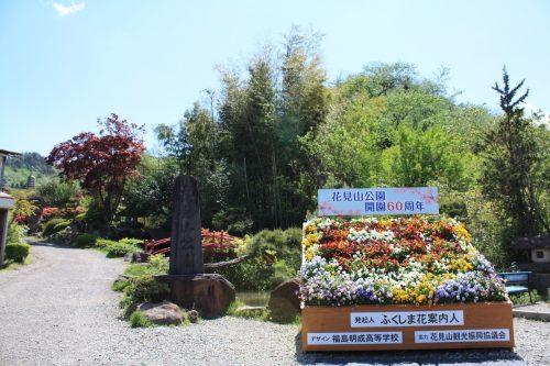 福島県福島市 花見山公園の情報 2019年5月7日 IMG_5988