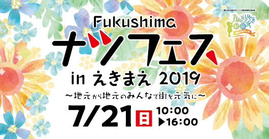 Fukushimaナツフェスinえきまえ2019
