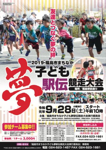 2019 福島市まちなか子ども夢駅伝競走大会