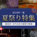 夏祭り特集2019