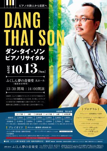 ダン・タイ・ソン ピアノリサイタル2019チラシ表