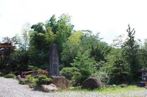 2019年8月6日福島県福島市 花見山公園の情報。花見山公園入口