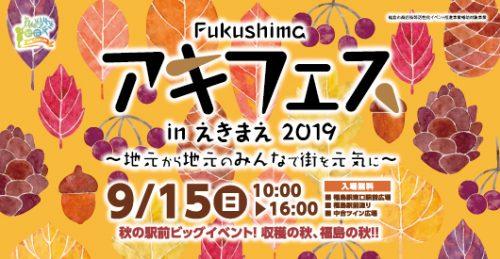 Fukushimaアキフェスinえきまえ2019