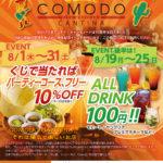 コモドキャンティーナ10周年イベント(福島市)