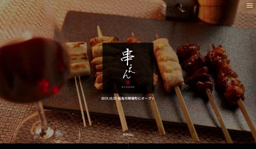 「串えん」串焼きとワインのお店
