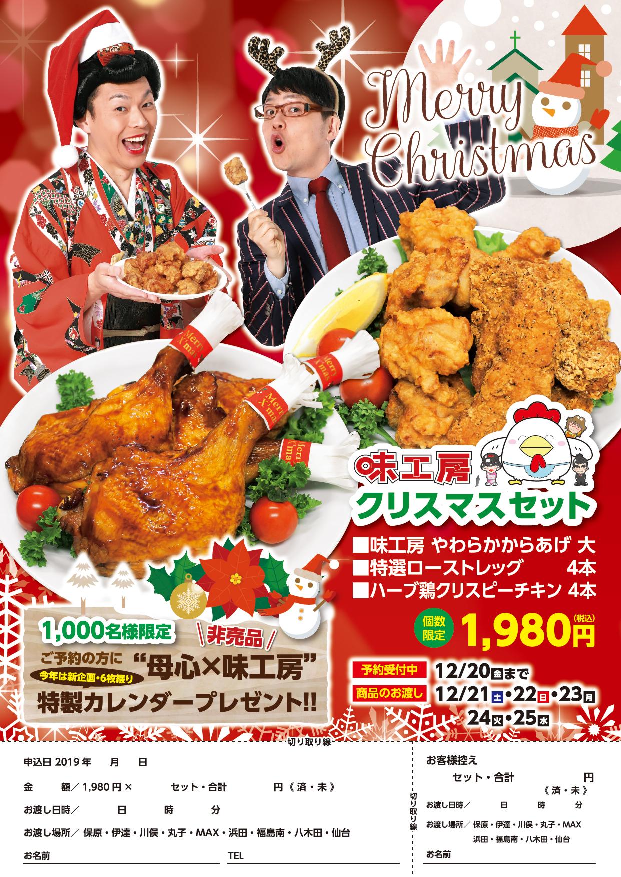 味工房クリスマスセット2019 予約受付中!