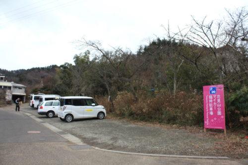 福島県福島市 花見山公園の情報 2020年1月20日 IMG_6828