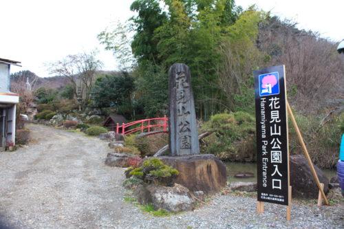 福島県福島市 花見山公園の情報 2020年1月20日 IMG_6829