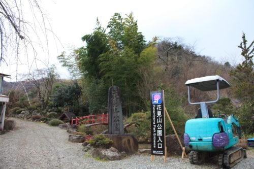 福島県福島市 花見山公園の情報 2020年2月5日 IMG_6844
