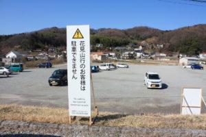 福島県福島市 花見山公園の情報 2020年3月19日 IMG_6907