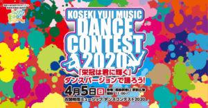 古関裕而ミュージック ダンスコンテスト2020 開催!