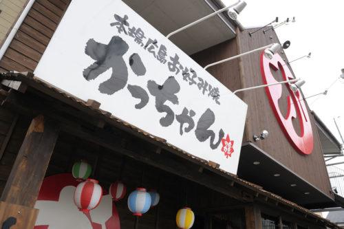 本場広島お好み焼 かっちゃん|ふくしま情報通