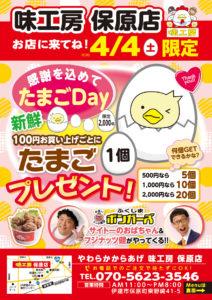 味工房 保原店 4月4日(土)は「たまごDay」!