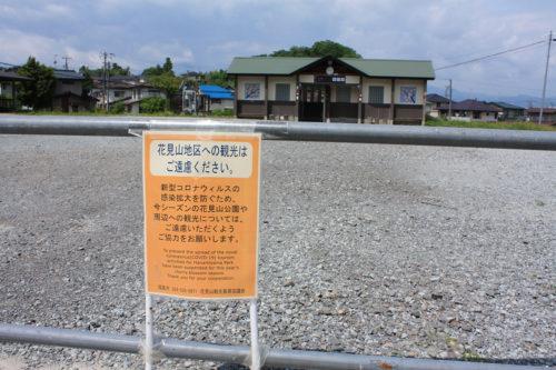 福島県福島市 花見山公園の情報 2020年5月25日 1_7141