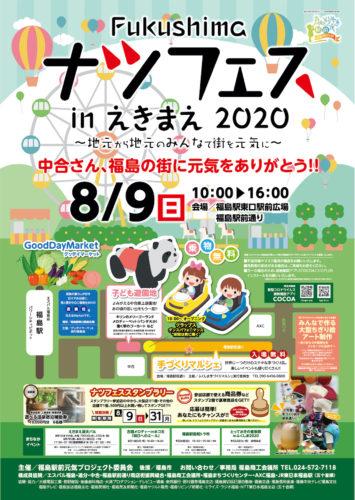 Fukushimaナツフェスinえきまえ2020