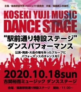 10月18日開催!古関裕而ミュージュック ダンスステージ