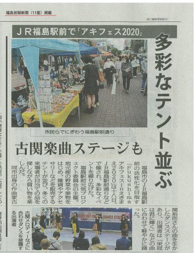 2020年10月20日福島民報記事掲載アキフェス2020
