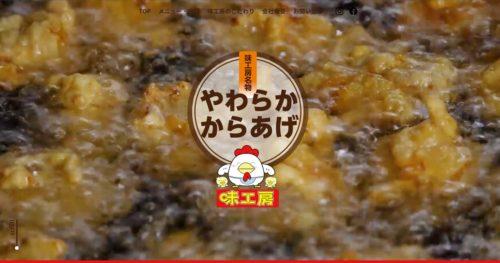 特製やわらかからあげ味工房 WEBサイトリニューアル!