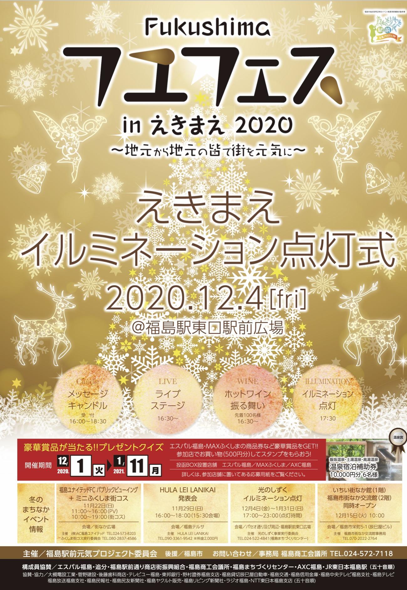 Fukushimaフユフェスinえきまえ2019