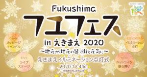 Fukushimaフユフェスinえきまえ2020