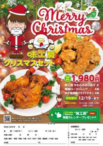 味工房クリスマスセット2020 予約受付中!