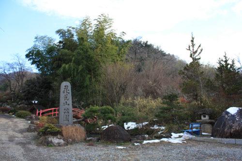福島県福島市花見山公園2020年12月28日画像。雪残る花見山入口