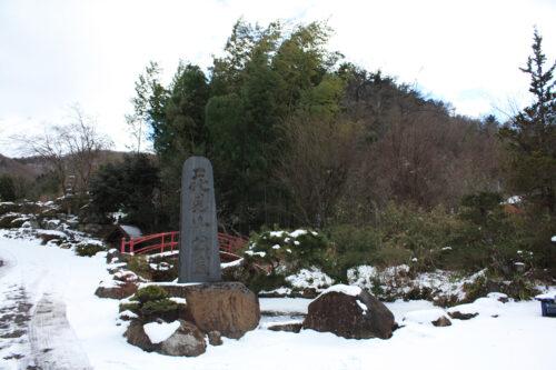 福島県福島市花見山公園2021年1月20日画像。雪の入口