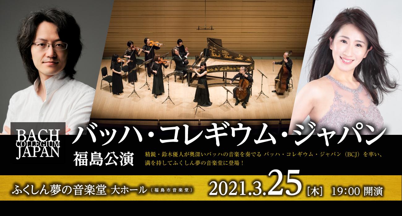 バッハ・コレギウム・ジャパン 福島公演|ふくしん夢の音楽堂 大ホール|ふくしま情報通
