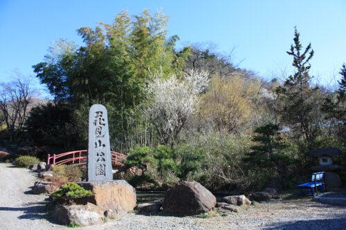福島県福島市花見山公園2021年3月3日画像。花見山公園入口の池