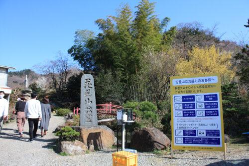 福島県福島市 花見山公園の情報 2021年3月24日花見山公園入口1