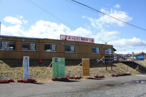 福島県福島市 花見山公園の情報 2021年3月29日観光案内所本部とバス乗り降り場