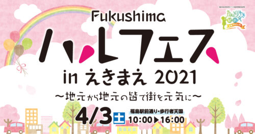 Fukushimaハルフェスinえきまえ2021