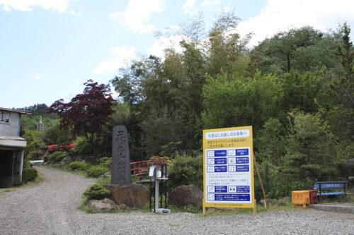 福島県福島市 花見山公園の情報 2021年5月10日 入口