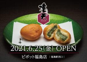 凍天処 木乃幡 ピボット福島店 2021年6月25日開店の告知画像