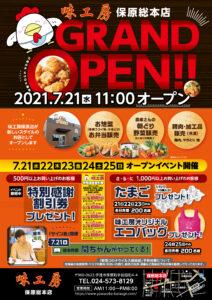 オープンイベント開催!味工房 保原総本店 7/21 GRAND OPEN!