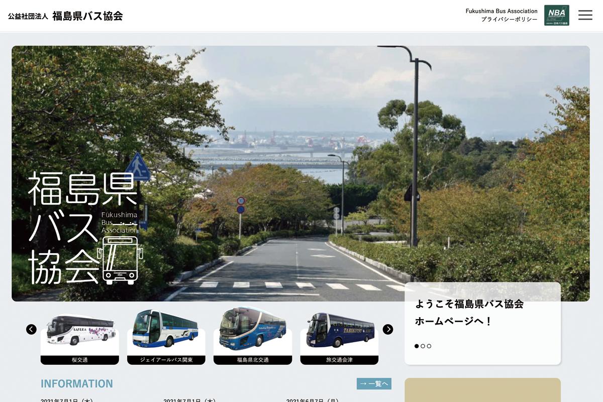 公益社団法人福島県バス協会 ふくしま情報通