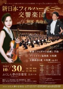 2021年10月30日開催「新日本フィルハーモーニー交響楽団with神尾真由子」チラシ画像
