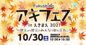 Fukushimaアキフェスinえきまえ2021